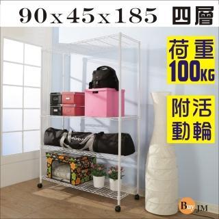 【BuyJM】白烤漆90x45x185cm強固型鎖接管加高附輪四層架/波浪架
