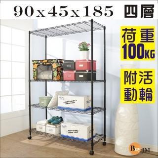 【BuyJM】黑烤漆90x45x185cm強固型鎖接管加高附輪四層架/波浪架