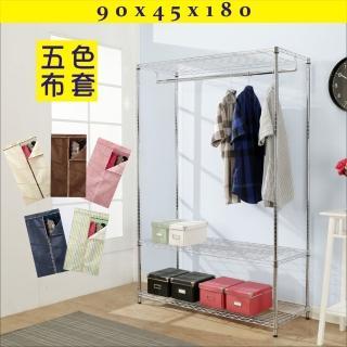 【BuyJM】電鍍鐵力士90x45x180cm附布套三層單桿衣櫥/層架