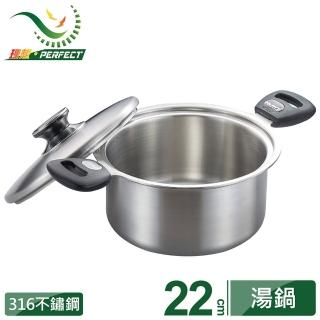 【PERFECT 理想】極緻316不鏽鋼七層複合金湯鍋-22cm雙耳(台灣製造)