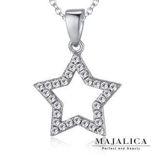【Majalica】星空項鍊 925純銀 八心八箭  PN5022-1(銀色)