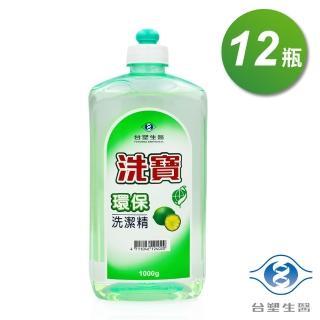 【台塑生醫】洗寶環保洗潔精 洗碗精 1000gX12入