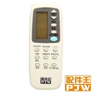 【PJW配件王】專用型冷氣遙控器(RM-PA02A)