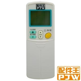 【PJW配件王】專用型冷氣遙控器(RM-DA01A)