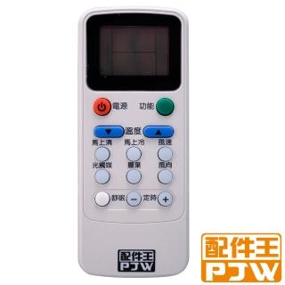 【PJW配件王】專用型冷氣遙控器(RM-KO01A)