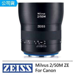 【ZEISS】Milvus 2/50 ZE For Canon(公司貨)
