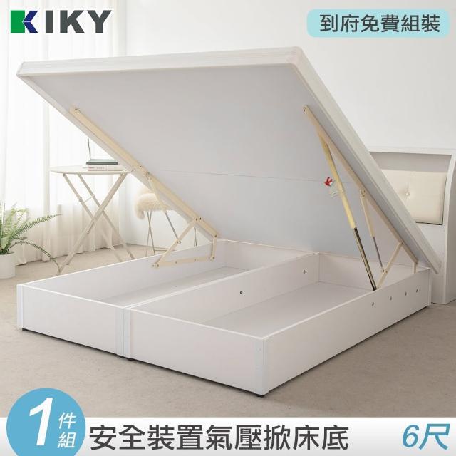 【KIKY】安心亞斯掀床底雙人加大6尺六分版(胡桃/白橡/純白)