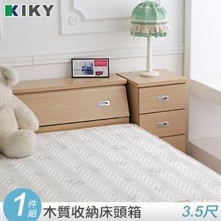【KIKY】麗莎3.5尺床頭箱-不含床底.床墊(白橡/胡桃)