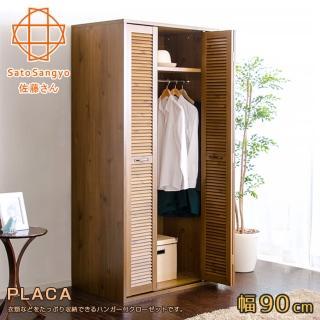 【Sato】PLACA衣裳嘉年華百葉滑門三門衣櫃‧幅90cm(優雅棕)