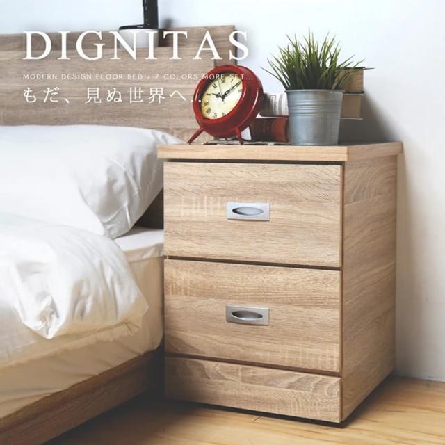 【H&D】DIGNITAS狄尼塔斯梧桐色二抽櫃