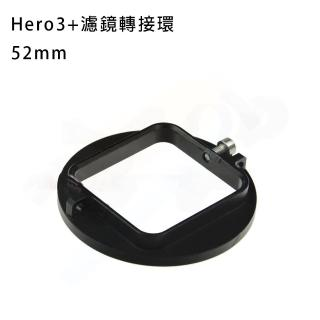 【CityBoss】for Gopro HERO3+濾鏡轉接環(52mm)