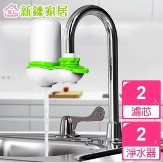 【新錸家居】雙核芯水龍頭式淨水器2入組(獨特雙層核芯淨水更乾淨)