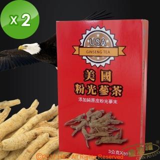 【瀚軒】上選美國粉光蔘茶(2盒)