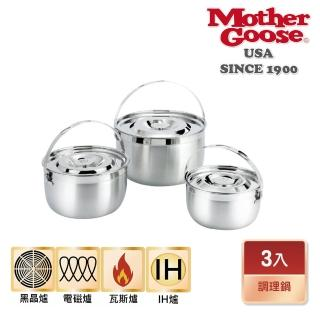 【美國鵝媽媽 Mother Goose】凱芮三入不鏽鋼調理鍋(16+19+22cm)