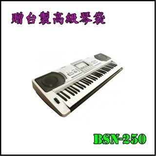 【BOSTON】標準61鍵可攜式電子琴含琴袋 公司貨(BSN-250)