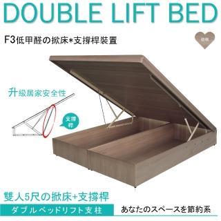 【Maslow-自然梧桐色】雙人5尺低甲醛掀床+支撐桿