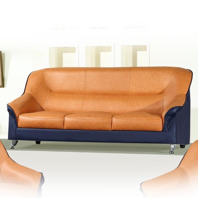 【品生活】雙色拼接造型3人沙發(08)