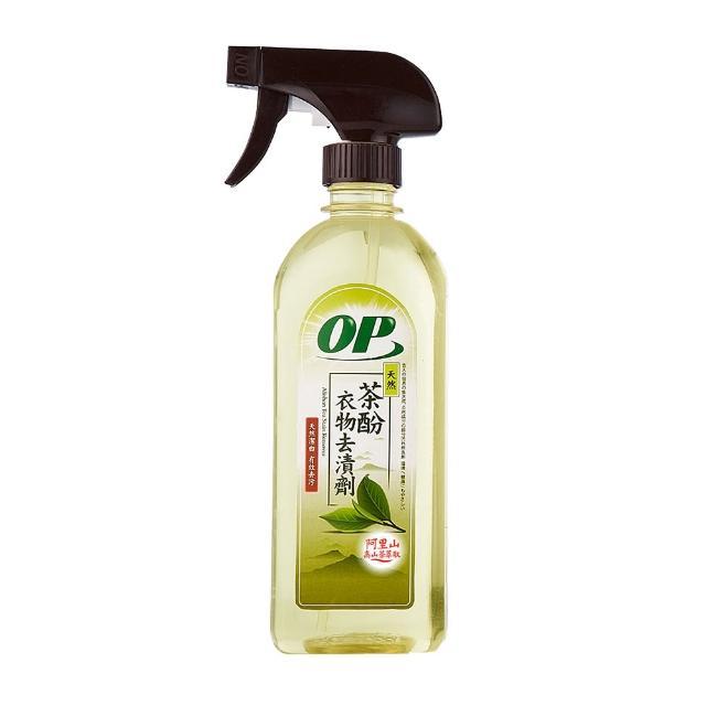 【OP】天然茶酚衣物去漬劑450g(專門對付汙漬血漬)