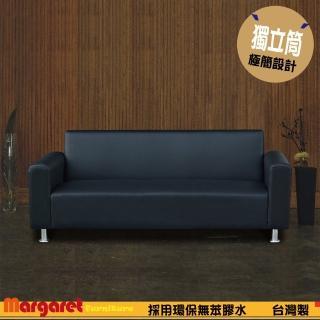 【Margaret】歐風高背設計獨立沙發-三人(5色可選)
