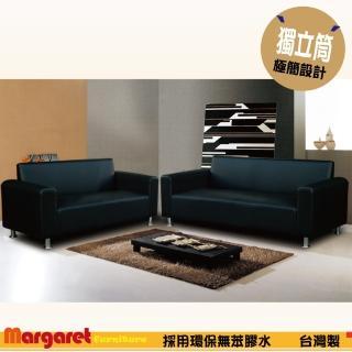 【Margaret】歐風高背設計獨立沙發-2+3人(5色可選)