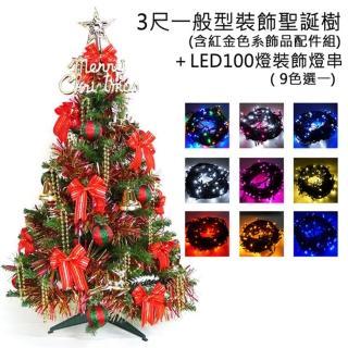 【聖誕裝飾特賣】幸福3尺/3呎 90cm(一般型裝飾綠聖誕樹 紅金色系+100燈LED燈串一條含跳機控制器)