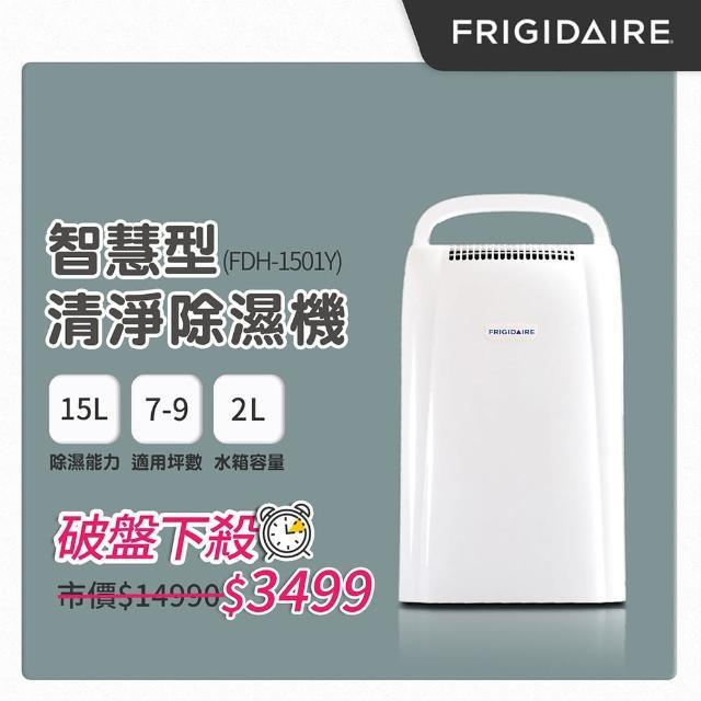 【全新福利品  美國Frigidaire富及第】15L節能清淨除濕機(FDH-1501YA)