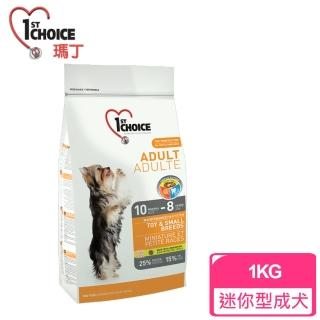 【瑪丁1st Choice】第一優鮮 迷你型成犬 抗過敏淚痕 雞肉配方 迷你顆粒(1公斤)