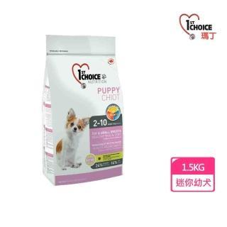 【瑪丁1st Choice】第一優鮮 迷你型幼犬 抗過敏 羊肉鯡魚糙米+骨關節配方 迷你顆粒(1.5公斤)