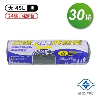 【台塑】實心拉繩清潔袋 垃圾袋 大 45L 65*75cm 箱購 30入