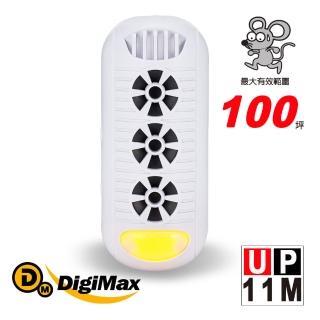 【Digimax】★UP-11M 『頑固鼠患』專用型超音波驅鼠器