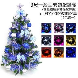 【聖誕裝飾特賣】幸福3尺/3呎 90cm(一般型裝飾綠聖誕樹 藍銀色系+100燈LED燈串一條含跳機控制器)