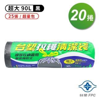 【台塑】實心拉繩清潔袋 垃圾袋 超大 90L 84*95cm 箱購 20入