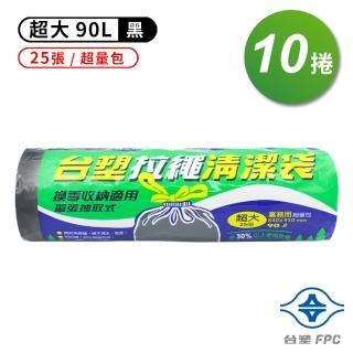 【台塑】實心拉繩清潔袋 垃圾袋 超大 90L 84*95cm 箱購 10入