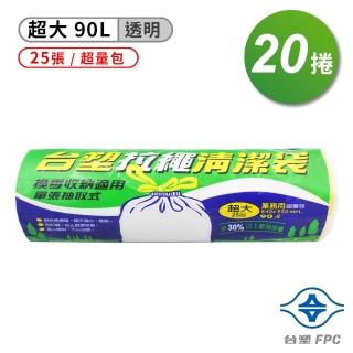 【台塑】實心拉繩清潔袋 垃圾袋 超大 白 90L 84*95cm 箱購 20入