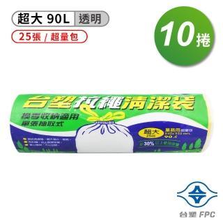 【台塑】實心拉繩清潔袋 垃圾袋 超大 白 90L 84*95cm 箱購 10入