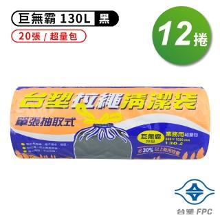 【台塑】實心拉繩清潔袋 垃圾袋 巨無霸 130L 94*102cm 箱購 12入