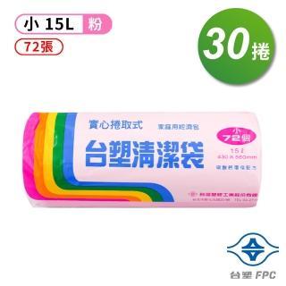 【台塑】實心清潔袋 垃圾袋 小 15L 43*56cm 箱購 30入