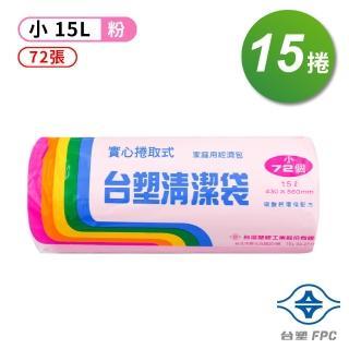 【台塑】實心清潔袋 垃圾袋 小 15L 43*56cm 箱購 15入