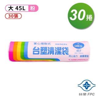【台塑】實心清潔袋 垃圾袋 大 45L 65*75cm 箱購 30入