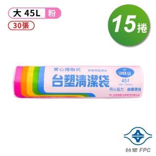 【台塑】實心清潔袋 垃圾袋 大 45L 65*75cm 箱購 15入