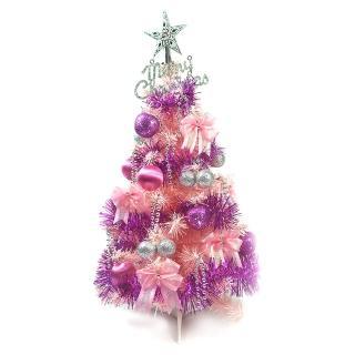 【聖誕裝飾品特賣】台灣製夢幻2尺/2呎(60cm-經典粉紅色聖誕樹-銀紫色系)