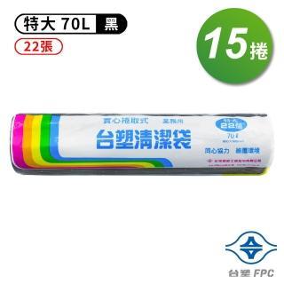 【台塑】實心清潔袋 垃圾袋 特大 70L 80*90cm 箱購 15入
