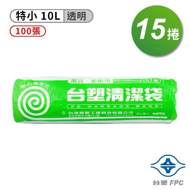 【台塑】實心 清潔袋 垃圾袋 特小 透明 12L 40-50cm 15捲