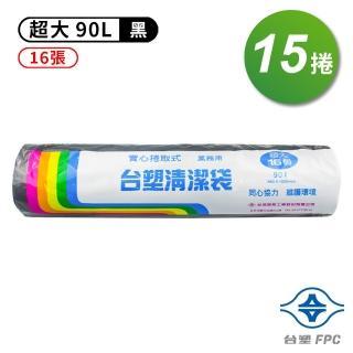 【台塑】實心清潔袋 垃圾袋 超大 90L 86*100cm 箱購 15入