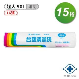 【台塑】實心清潔袋 垃圾袋 超大 白 90L 86*100cm 箱購 15入