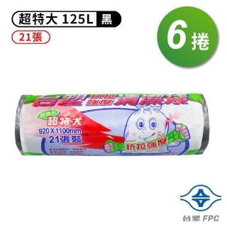 【台塑】實心清潔袋 垃圾袋 超特大 125L 92*110cm 箱購 6入