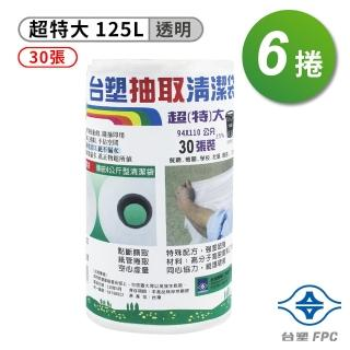 【台塑】實心清潔袋 垃圾袋 超大 白 125L 94*110cm 箱購 6入