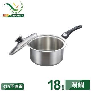 【PERFECT 理想】極緻316不鏽鋼七層複合金湯鍋-18cm單把(台灣製造)