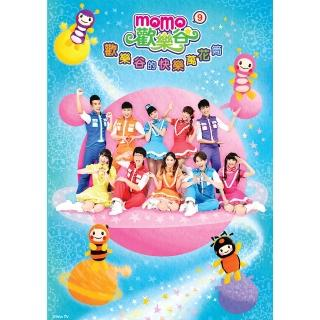 【MOMO】momo歡樂谷9-歡樂谷的快樂萬花筒專輯