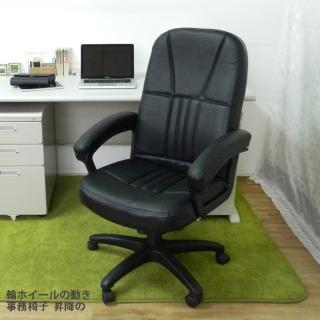 【時尚屋】阿諾德高背半牛皮辦公椅(FG5-HB-22)
